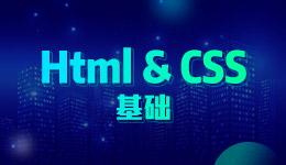 HTML和CSS基础